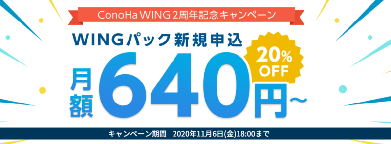 ConoHa Wingキャンペーン