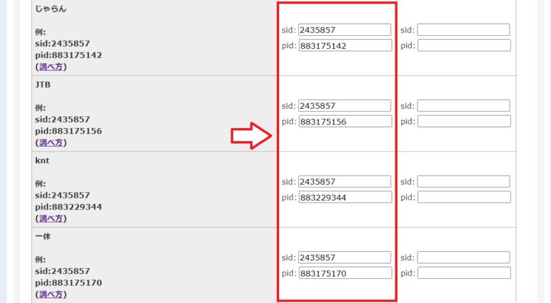 トマレバのユーザーデータ入力設定手順13
