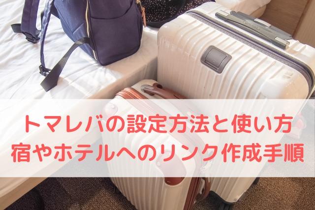 旅行ブロガーの必須無料ツール トマレバの設定方法と使い方 宿やホテルへのリンク作成手順