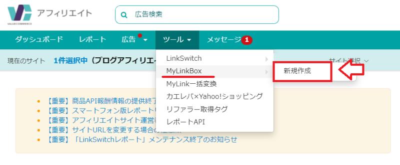 MylinkBoxの設定と使い方1