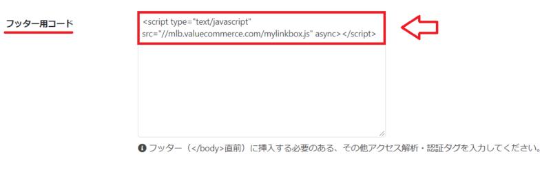MylinkBoxの設定と使い方16