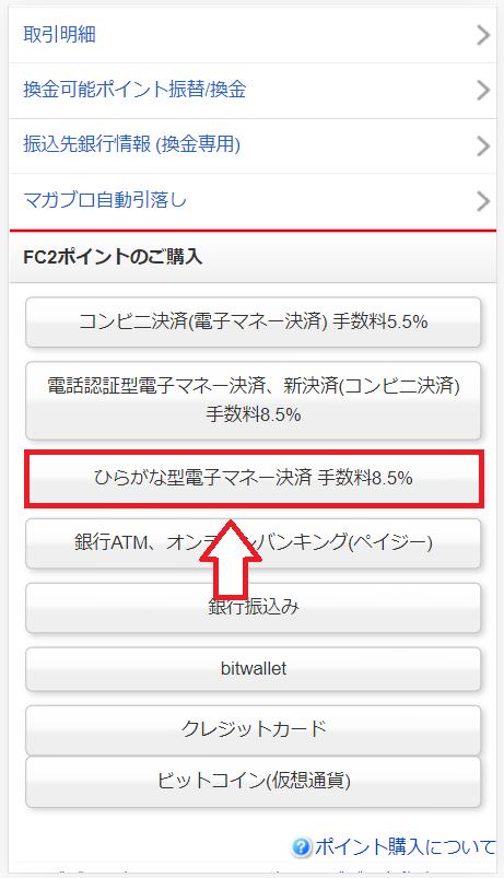 【スマホ版】ビットキャシュでFC2ポイントを購入する手順3