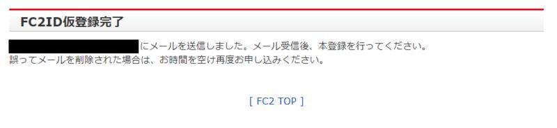 FC2ID新規登録方法4
