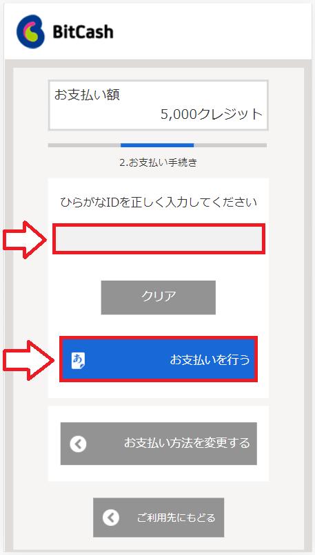 【スマホ版】ビットキャシュでFC2ポイントを購入する手順9