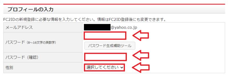 FC2ID新規登録方法6