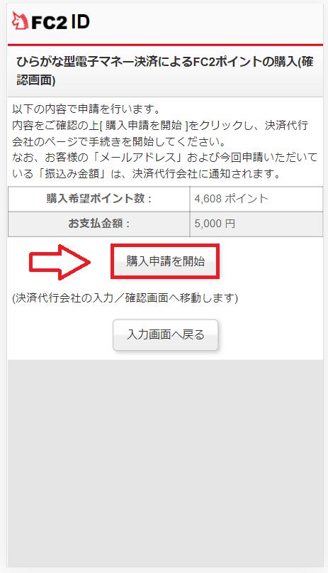 【スマホ版】ビットキャシュでFC2ポイントを購入する手順5