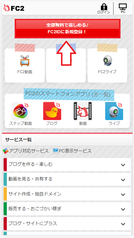 FC2ID無料会員登録方法スマホ