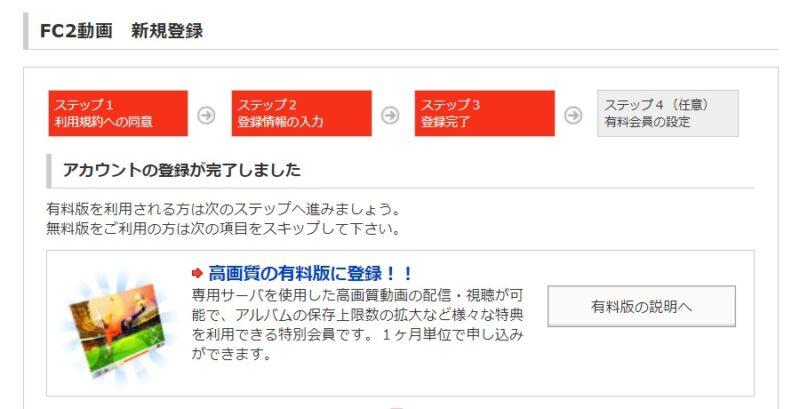 FC2動画コンテンツ追加3