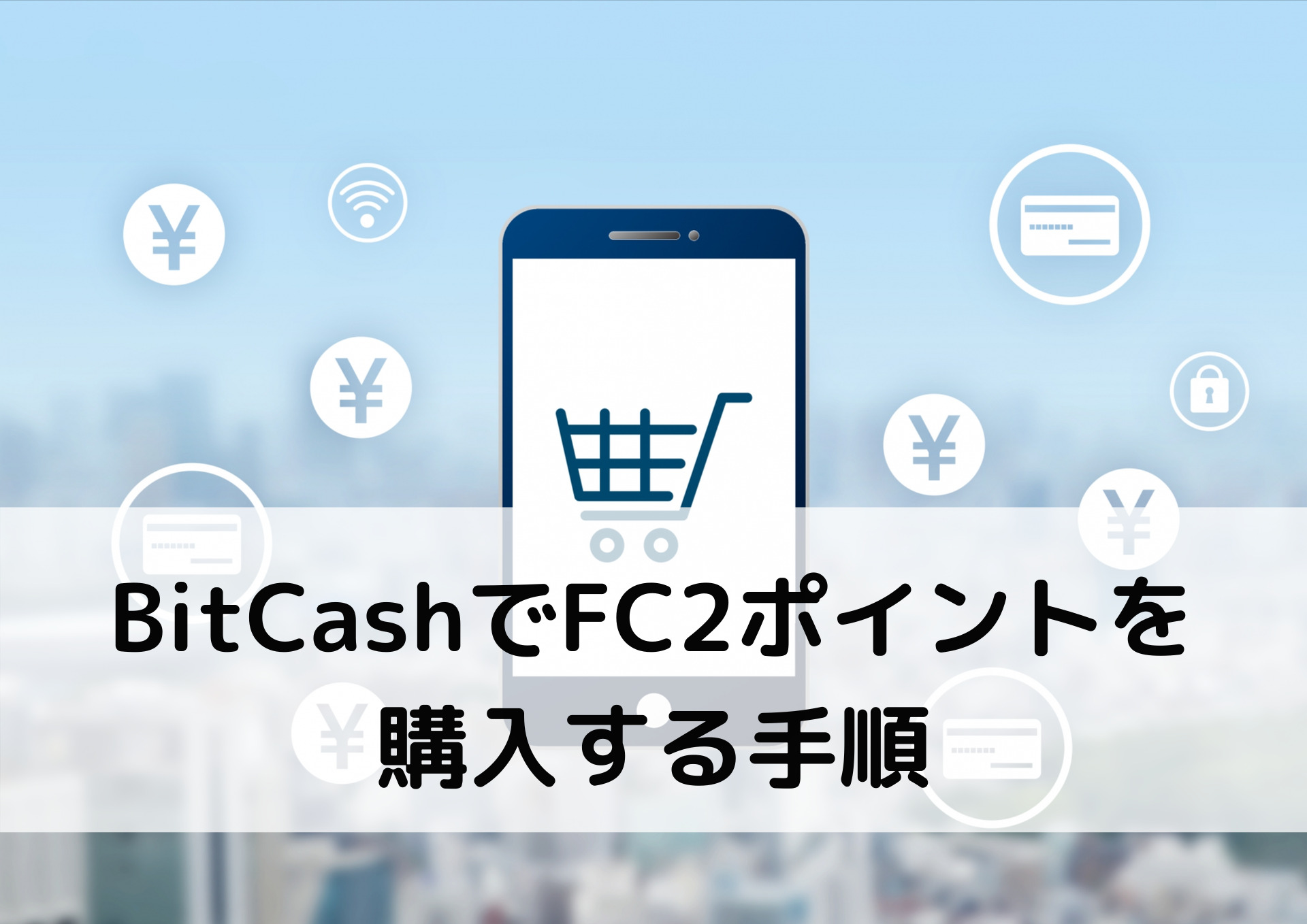 BitCashでFC2ポイントを 購入する手順