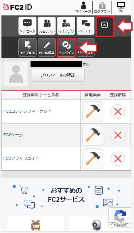 【スマホ版】ビットキャシュでFC2ポイントを購入する手順2