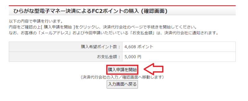 ビットキャッシュでFC2ポイントを購入する手順5