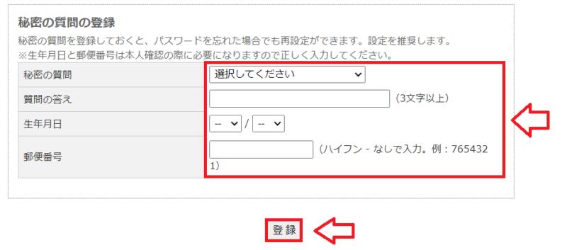 FC2ID新規登録方法7