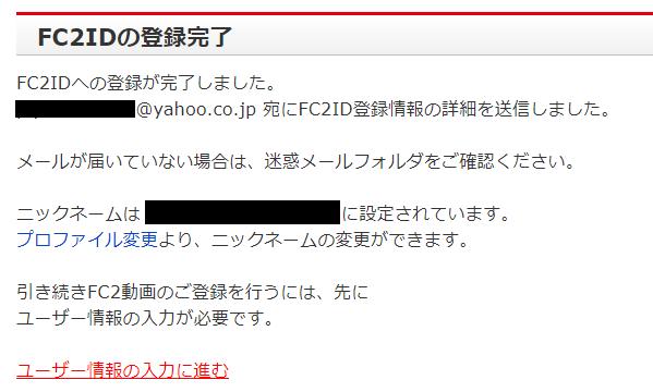 FC2ID新規登録方法8