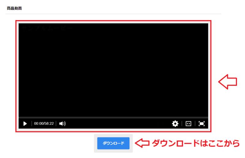 FC2コンテンツマーケット動画を見る方法4
