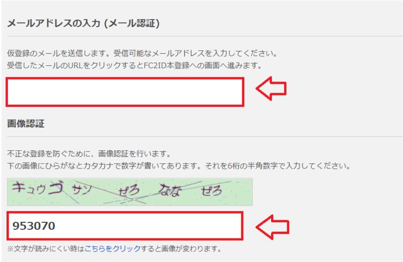 FC2ID新規登録方法2