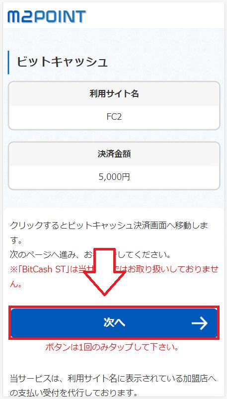 【スマホ版】ビットキャシュでFC2ポイントを購入する手順6