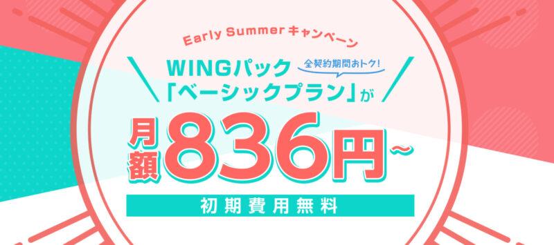 ConoHa Wingキャンペーン6月