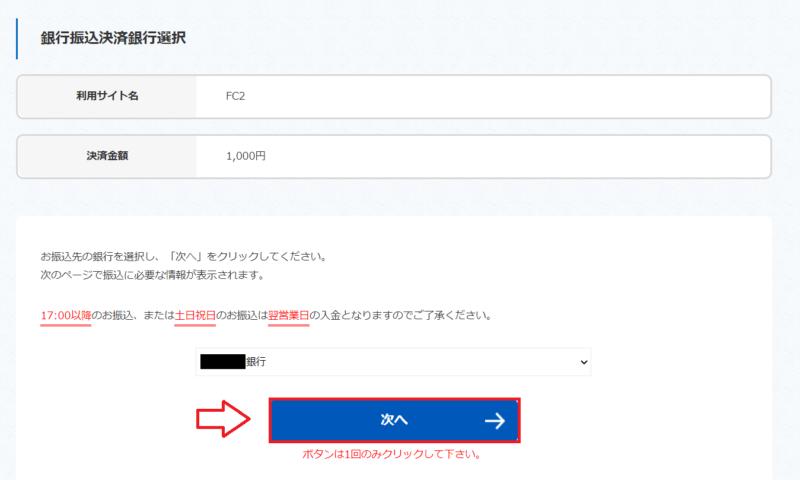 FC2ポイント購入銀行振り込み5
