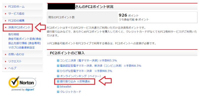 FC2ポイント購入銀行振り込み1
