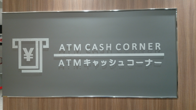 FC2ポイントを銀行振り込みで購入する手順と流れ