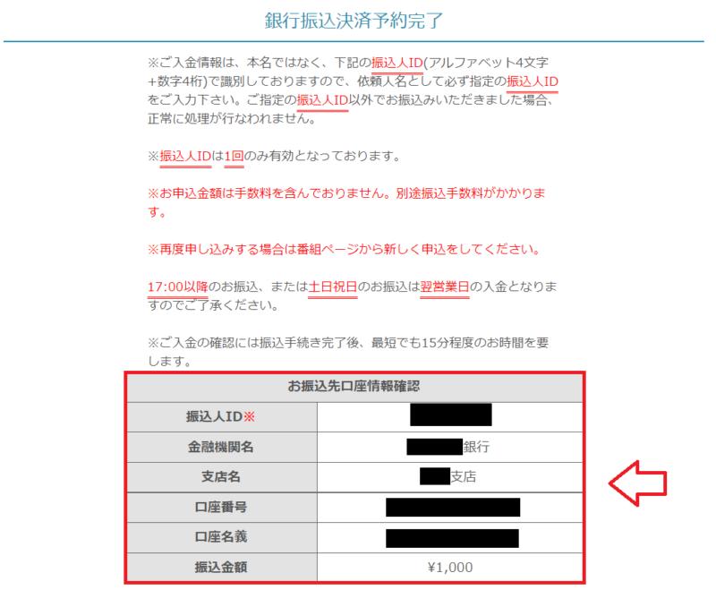 FC2ポイント購入銀行振り込み7