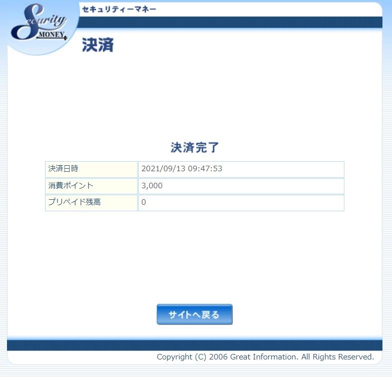 コンビニ決済電子マネーでFC2ポイントを購入する手順9