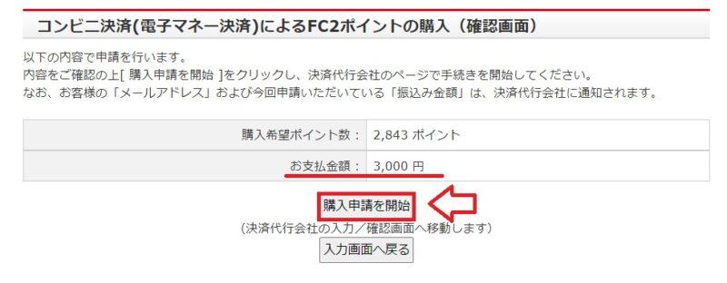コンビニ決済電子マネーでFC2ポイントを購入する手順5