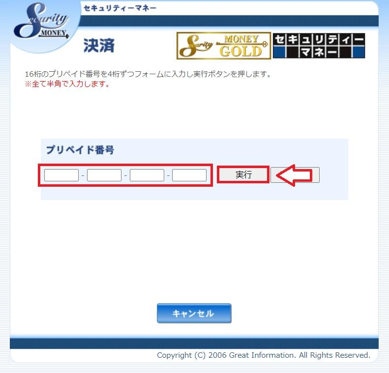 コンビニ決済電子マネーでFC2ポイントを購入する手順8