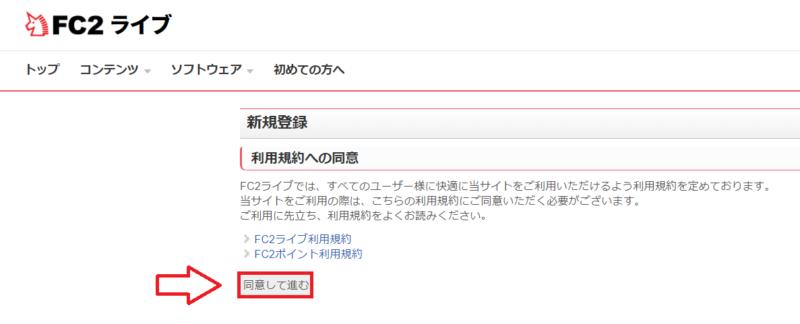 FC2ライブ登録の手順2