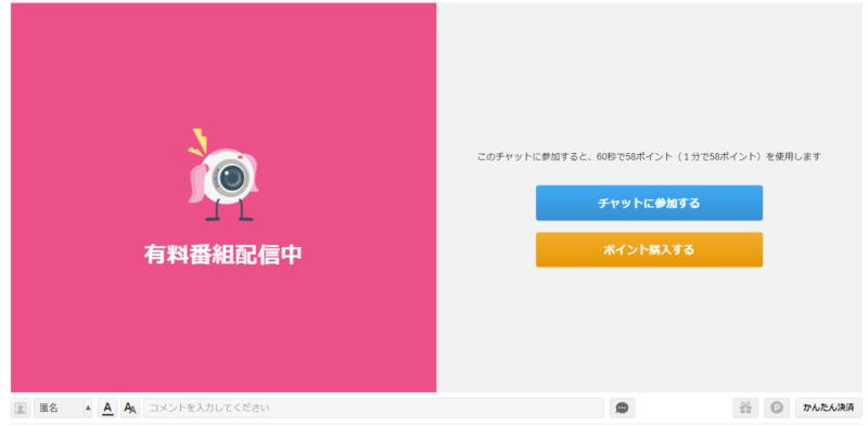 FC2有料放送