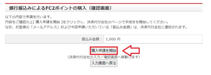 FC2ポイント購入銀行振り込み4