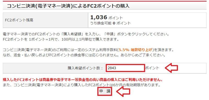 コンビニ決済電子マネーでFC2ポイントを購入する手順4