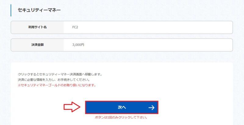 コンビニ決済電子マネーでFC2ポイントを購入する手順6