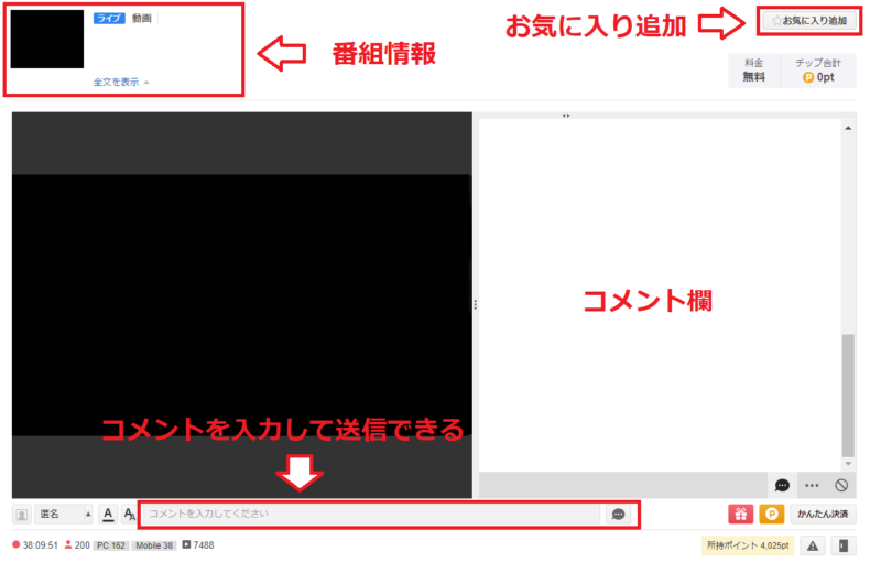 視聴画面1