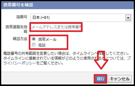 Facebookページ設定-12