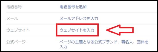 サイト入力-1