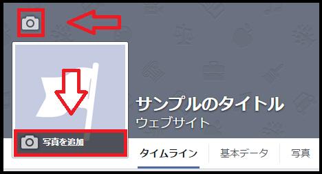 Facebookページ設定-18