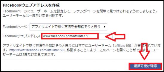 Facebookページ設定-15