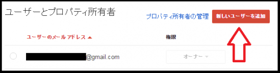 Search Console-初期-11
