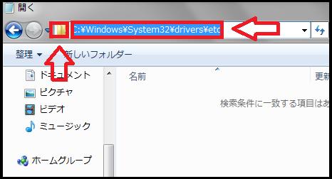 hostsファイル-3