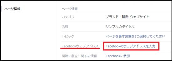 Facebookページ設定-11