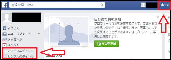 Facebook切り替え