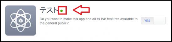 フェイスブックアプリ-12