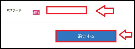 ランサーズ退会-4