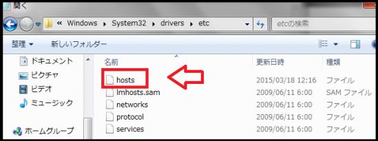 hostsファイル-6
