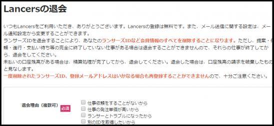 ランサーズ退会-3