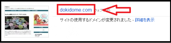Search Console-初期-7