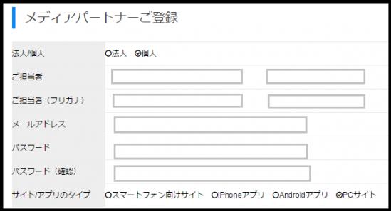 nend登録フォーム-1