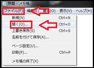 hostsファイル-2
