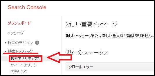 検索アナリティクス-1